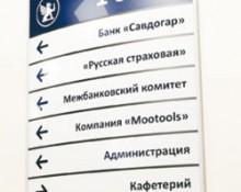 Информационные таблички