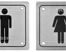 Таблички на дверь туалета
