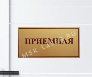 Таблички на дверь офиса