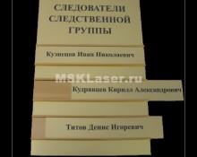 Таблички с гравировкой