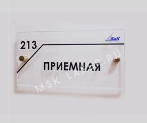 Стеклянные таблички на дверь офиса