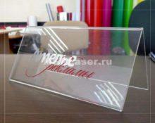 Настольные таблички из оргстекла и стекла