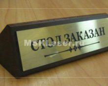 Металлические таблички на стол