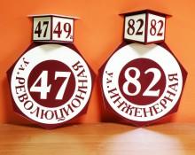 Изготовление табличек с номером дома и названием улицы