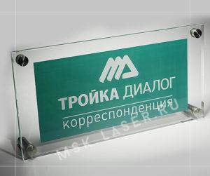 Таблички из стекла на заказ