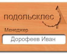 Изготовление бейджиков