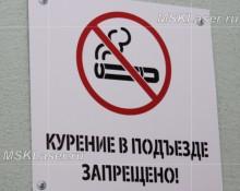 Таблички Не курить