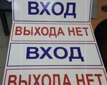 Таблички перед входной дверью
