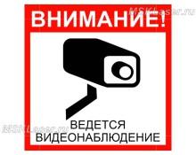 Табличка внимание ведется видеонаблюдение