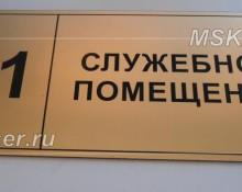 Изготовление таблички на дверь офиса