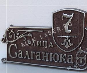 Таблички на фасад