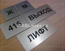 Изготовление табличек из алюминия