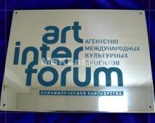 Таблички на здание