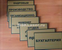 Таблички с гравировкой на пластике