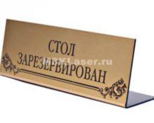 Информационные таблички на стол