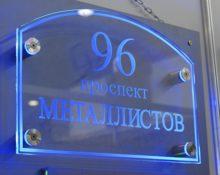 Таблички с номером дома с подсветкой