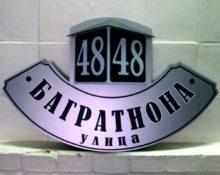 Адресные таблички на дом из металла